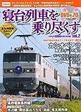 寝台列車を乗り尽くす vol.2: おとなののんびり列車の旅 (学研ムック)