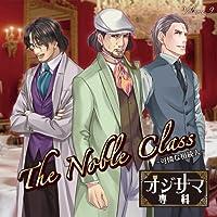 オジサマ専科 Vol.9 TheNoble Class~可憐な相続人~出演声優情報