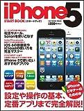 iPhone 5 スタートブック