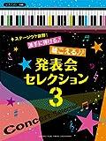 ピアノソロ 中級 ステージウケ抜群! 派手に弾ける♪聴こえる♪♪発表会セレクション 3 ♪♪♪