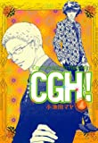 CGH! 〈Cactus,Go to Heaven!〉 (4) (FEEL COMICS)
