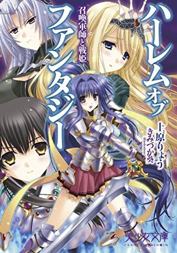 ハーレムオブファンタジー 召喚軍師と戦姫 (美少女文庫)