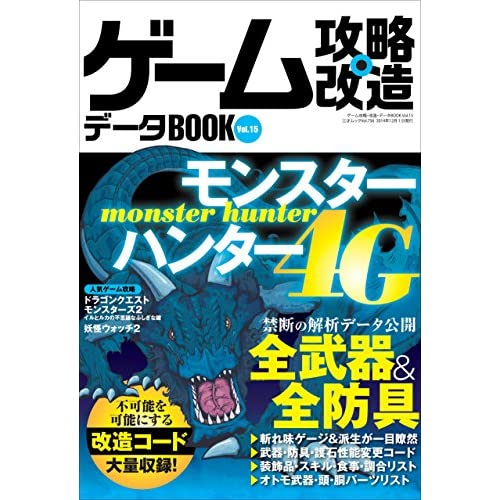 ゲーム攻略・改造・データBOOK Vol.15 (三才ムックvol.756)