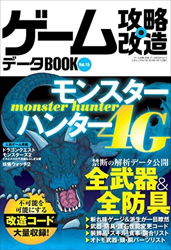 ゲーム攻略・改造・データBOOK Vol.15 (三才ムックvol.756)...