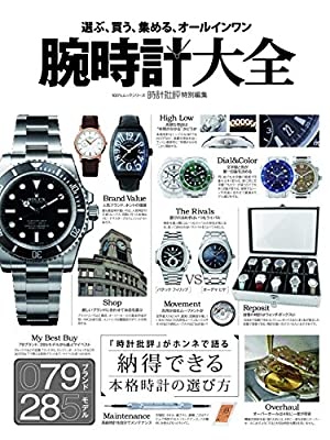 腕時計大全