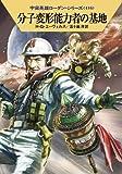 分子変形能力者の基地 (ハヤカワ文庫 SF ロ 1-416 宇宙英雄ローダン・シリーズ 416)