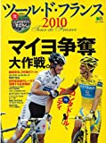 ツール・ド・フランス2010 (エイムック 2013)
