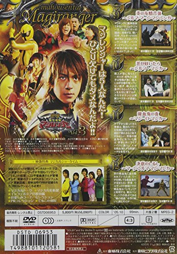 魔法戦隊マジレンジャー VOL.3 [DVD]