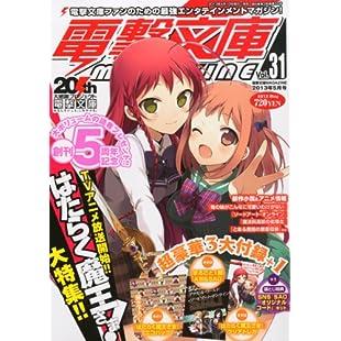 電撃文庫 MAGAZINE (マガジン) 2013年 05月号 [雑誌]