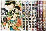 艶漢 コミック 1-9巻セット (ウィングス・コミックス)