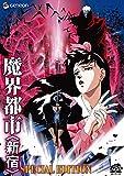 魔界都市〈新宿〉 [DVD]