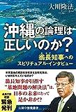沖縄の論理は正しいのか? ―翁長知事へのスピリチュアル・インタビュー― (OR books)