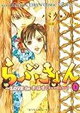 らぶきょん〜LOVE in 景福宮(1) (ウンポコ・コミックスDX)