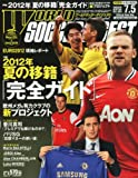 WORLD SOCCER DIGEST (ワールドサッカーダイジェスト) 2012年 7/5号 [雑誌]