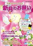天使が叶えてくれる新月のお願い [決定版]~ピンクの紙でどんどん願いが叶う! ~ (シンコー・ミュージックMOOK)
