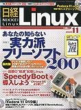日経 Linux (リナックス) 2009年 11月号 [雑誌]