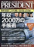 PRESIDENT (プレジデント) 2009年 11/2号 [雑誌]