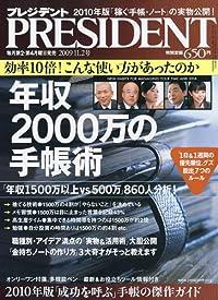 PRESIDENT (プレジデント) 2009 年 11/2 号