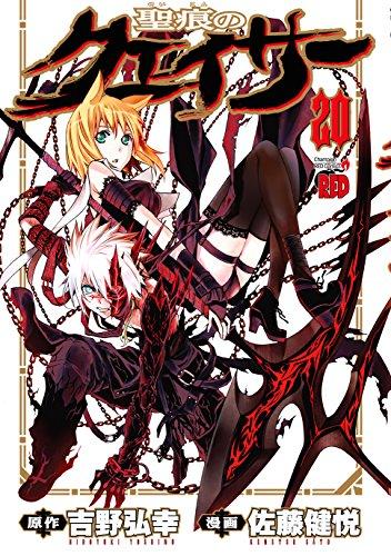 聖痕のクェイサー 20 (チャンピオンREDコミックス)