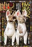 幽 2011年 02月号 [雑誌]