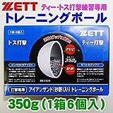 ゼット トレーニングボール (350g/1箱6個入) BB350S-6