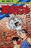男の旅立ち(1) (ジャンプコミックス)