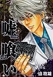 嘘喰い 12 (ヤングジャンプコミックス)