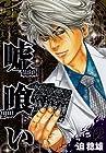 嘘喰い 第12巻 2009年06月19日発売