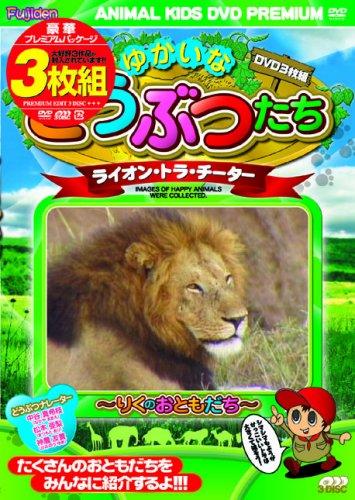 ゆかいなどうぶつたち ライオン・トラ・チーター 3枚組 [DVD]
