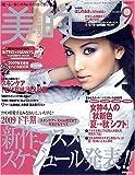 BITEKI (美的) 2009年 09月号 [ファッション雑誌]