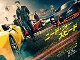 ニード・フォー・スピード [DVD]