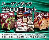 ハーゲンダッツ3,800円セット(ラッピング付き)