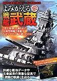 よみがえる戦艦武蔵 (双葉社スーパームック)