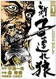 新・子連れ狼 1 (ビッグコミックス)