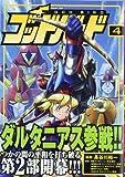 ゴッドバード4 (CR COMICS)