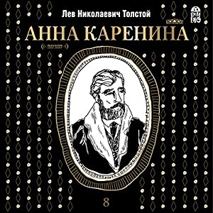 Anna Karenina Vol. 8 [Russian Edition] Audiobook