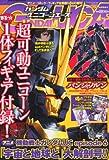 ガンダムUC (ユニコーン) A (エース) vol.5 2013年 04月号 [雑誌]