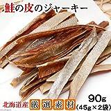 北海道産 鮭の皮のジャーキー 90g(45g×2袋入り) 国産 無添加 無着色 真空パック 犬猫用おやつ PackunxCOCOA