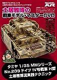 土居雅博の戦車モデル・マスターDVD