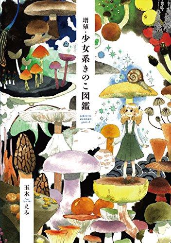 増殖・少女系きのこ図鑑 (菌類イラスト集2)