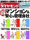 週刊 ダイヤモンド 2011年 2/26号 [雑誌]