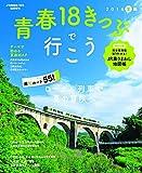 青春18きっぷで行こう 2016年夏編 2016年 07 月号 [雑誌]: JTB時刻表 増刊