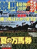 競馬最強の法則 2010年 09月号 [雑誌]