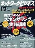 ネットワークビジネス 2009年 12月号 [雑誌]