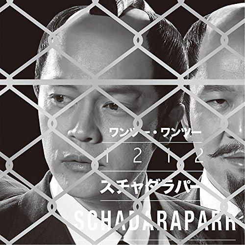 1212 【DVD付初回限定盤】