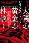 太陽の黄金(きん)の林檎〔新装版〕 (ハヤカワ文庫SF)