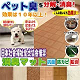 【窓美人 消臭マット】日本社会福祉愛犬協会推奨!気になるいや~な臭いをすぐに分解&消臭!!ペットや生ごみ、トイレの臭いに! 59×90cm 1枚 ホワイトウッド