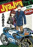 ジャジャ(16) (サンデーGXコミックス)