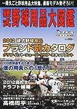 週刊ベースボール増刊 硬式野球用品大図鑑 2012年 2/25号 [雑誌]