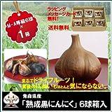 青森県産 熟成 黒にんにく お試し 6株入り (約36粒)